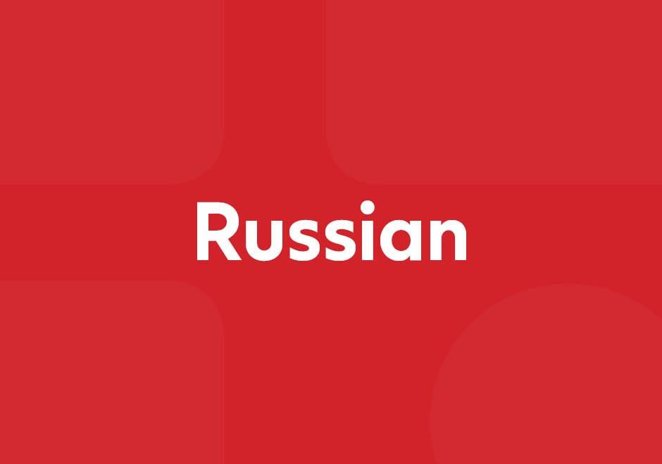 КОВИД-19 на русском