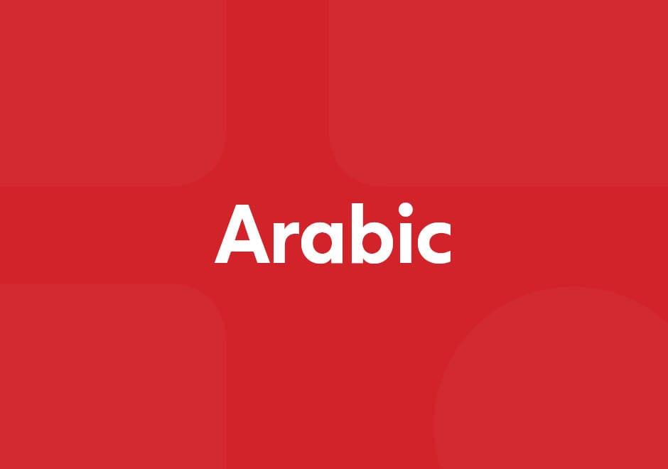 كورونا (COVID-19)في اللغة العربية